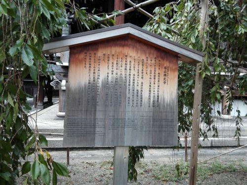 9月18日 佛光寺(京都市)でいただいた新しい書き置き法語印