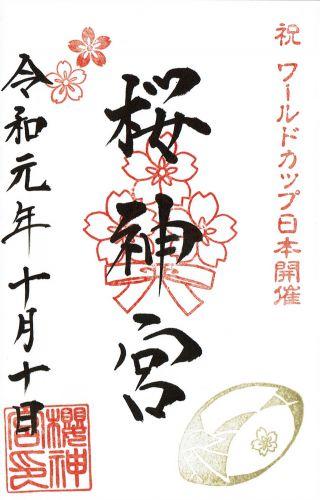 桜神宮(東京・世田谷)ラグビー日本代表応援御朱印
