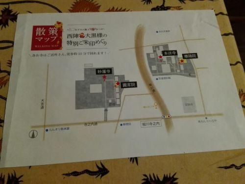 【お知らせ】12月9日より「そうだ京都、行こう。」エクスプレスカード限定御朱印授与