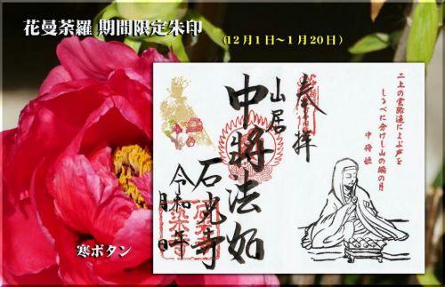 【お知らせ】石光寺(葛城市)で12月1日より期間限定見開き御朱印授与