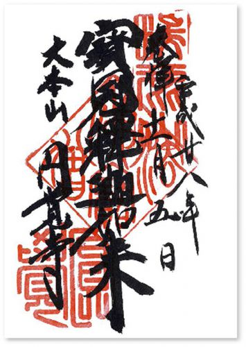 円覚寺の御朱印(神奈川・鎌倉市)〜円覚寺境内最北に佇む 「国宝 舎利殿」に逢いに行く - 御朱印迷宮 /Goshuin Labyrinth
