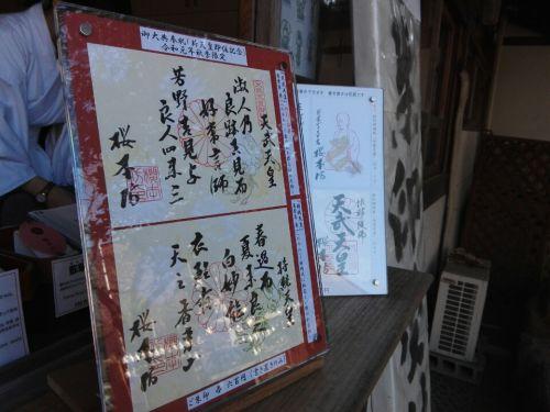 【お知らせ】櫻本坊(奈良県吉野町)の御朱印帳の見本