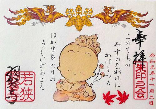【福井】若狭の古刹「羽賀寺」で新たにいただけるようになったステキな【御朱印】