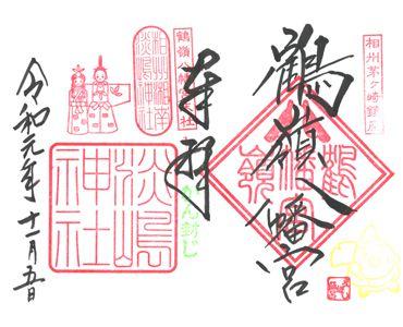 鶴嶺八幡宮(神奈川)