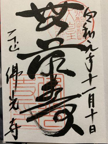 御朱印集め 佛光寺:京都 - suzukasjp's diary