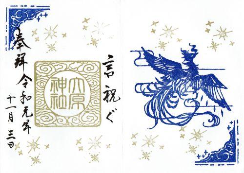 大原神社(千葉・習志野市)の鳳凰の御朱印 - h-kikuchi.net