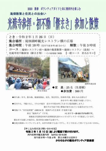 2020年 新春のウォーク 光滝寺参拝・初不動『餅まき』参加と散策