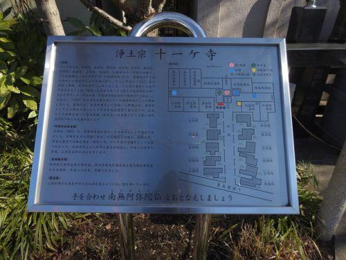 田島山十一ヶ寺に行く。・・・の巻3