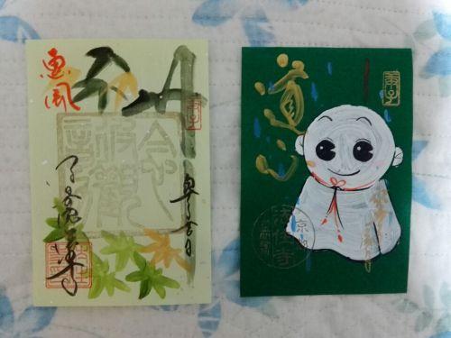6月28日 法住寺(京都市)でいただいた書き置き御朱印