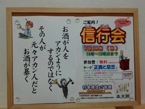 6月28日 妙傳寺本光院(京都市)でいただいた信行会参加者限定御首題