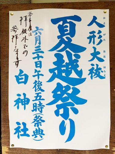 白神社さんの夏越祭