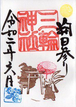 名古屋市中区 三輪神社 御朱印 2020年6月