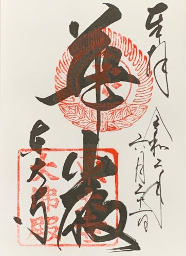 御朱印集め 東大寺大仏殿(Todaiji-Daibutuden):奈良 - suzukasjp's diary