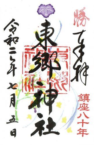 東郷神社(東京・渋谷区)の7月限定御朱印
