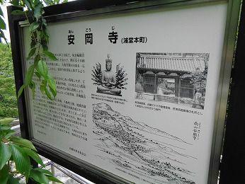 安岡寺(あんこうじ) 前編