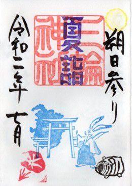 名古屋市中区 三輪神社 御朱印 2020年7月