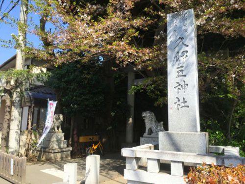 久伊豆神社(埼玉県さいたま市) ~早朝参拝~ - 関東ぶらりん旅