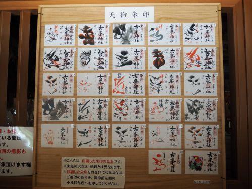 〖鹿沼〗古峯神社の天狗の御朱印は全27種類で指定するのは難しそう - 酒とうどんと御朱印の日々