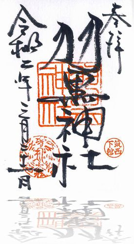 「常陸下館七羽黒」の謎 〜下館 羽黒神社の御朱印 - 御朱印迷宮 /Goshuin Labyrinth