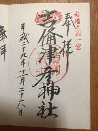 備前國一宮 吉備津彦神社の御朱印〜平成版と令和版の違い - shogo405xx's blog