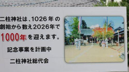 仙台市 二柱神社