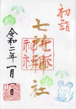 愛知県名古屋市南区 七所神社 2020年1月から6月の御朱印