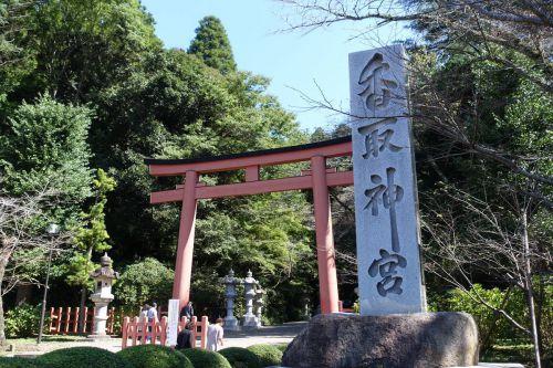 古事記の神様と神社・ご近所編Part2(20)~香取神宮 - のと爺の古事記散歩