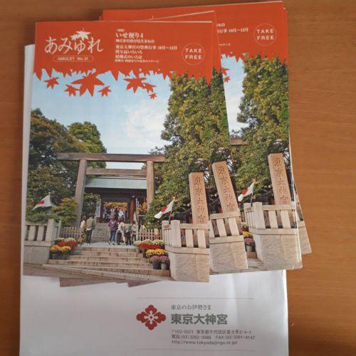 東京大神宮の広報紙「あみゅれ秋号」