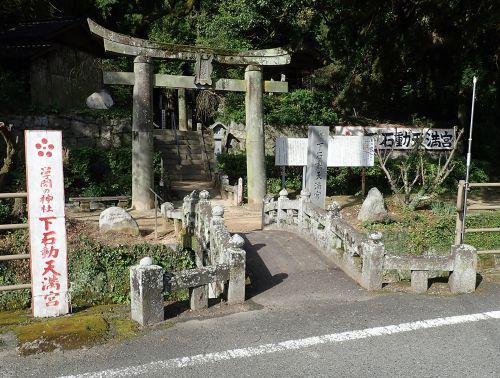 狛犬その558【下石動天満宮・吉野ケ里町】