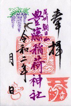 2020年 下半期にいただいた御朱印・御朱印帳 神社 名古屋