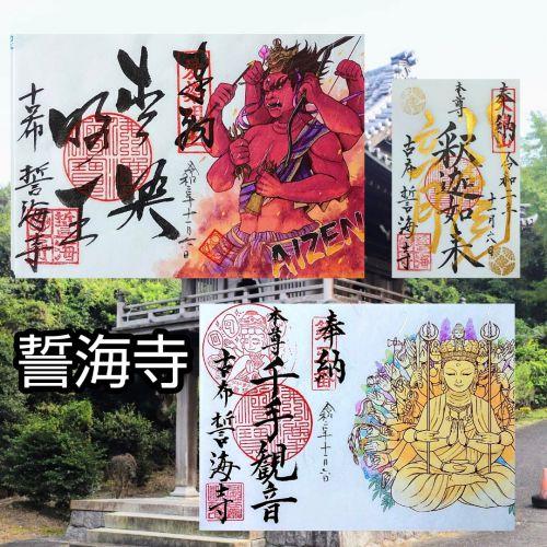 【愛知】知多四国霊場「誓海寺」でいただいたステキな【絵入り御朱印】