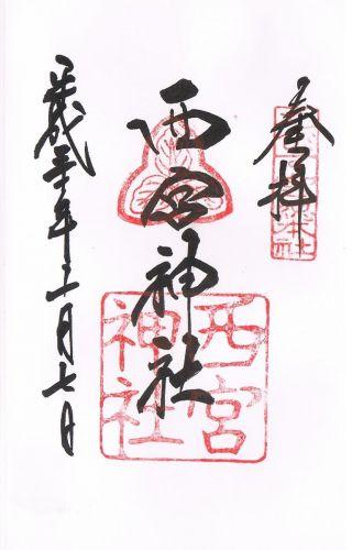 西宮神社 - ― 御朱印 ―