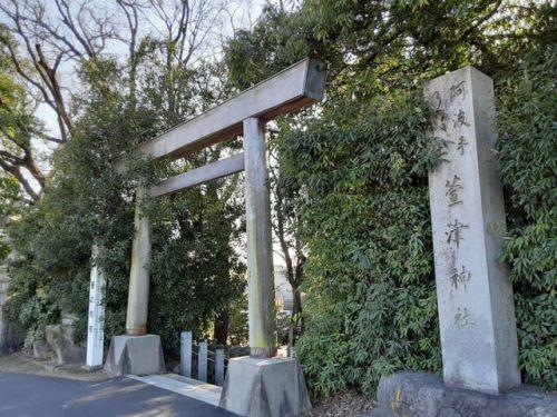 *村ちゃんの歴史ぶらり旅!     *萱津神社(漬物祖神)!