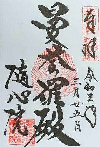 御朱印集め 随心院(Zuisihinin):京都 - suzukasjp's diary