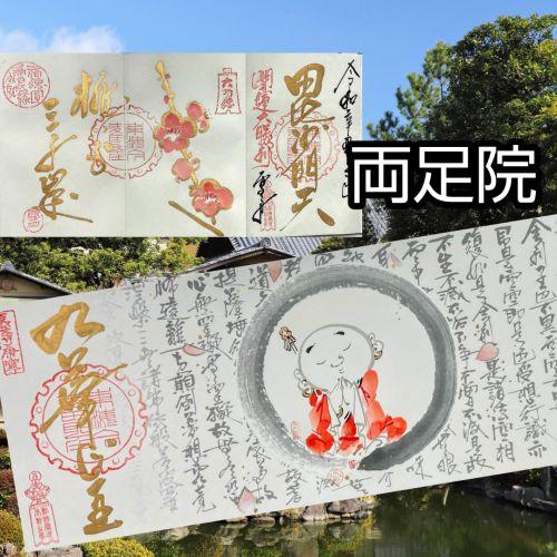 【京都】両足院特別企画「 雪舟天谿画伯 書画実演会」でいただいたステキな【御朱印】