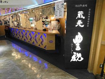 蔵元豊祝(ほうしゅく)天王寺Mio店