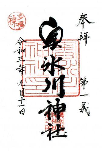 奥氷川神社(東京・奥多摩)の御朱印