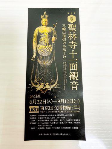 聖林寺十一面観音 慈恵大師 東京国立博物館