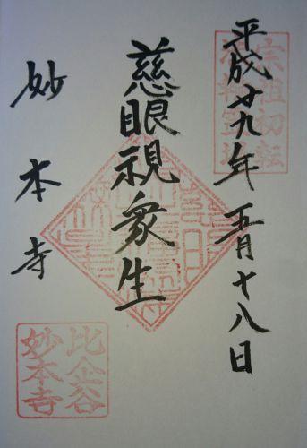 妙本寺の御朱印