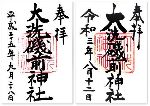 大洗磯前神社(茨城・大洗町)〜緊急事態宣言下  東京脱出! R294北上⓯ - 御朱印迷宮 /Goshuin Labyrinth