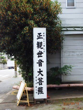 南区原当麻 観心寺を参拝