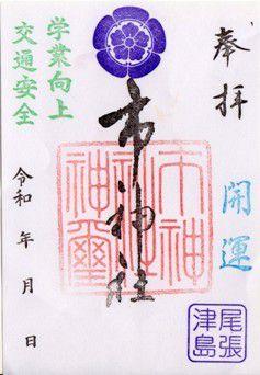 津島市 市神社 2021年4月から6月の御朱印