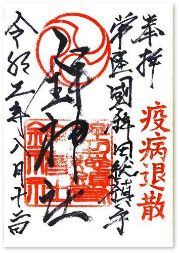 鉾神社の御朱印(茨城・鉾田市)〜緊急事態宣言下  東京脱出! R294北上⓰(最終回) - 御朱印迷宮 /Goshuin Labyrinth
