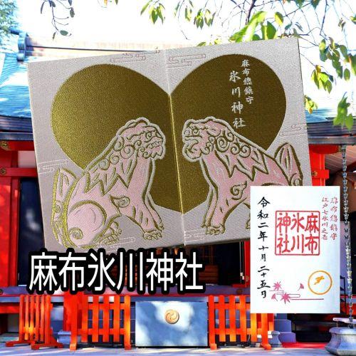 【東京】大神輿修復完成記念御朱印授与中‼️「麻布氷川神社」のステキな【御朱印帳】&【御朱印】