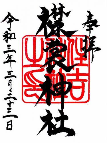 襟裳神社の御朱印(北海道幌泉郡えりも町えりも岬)