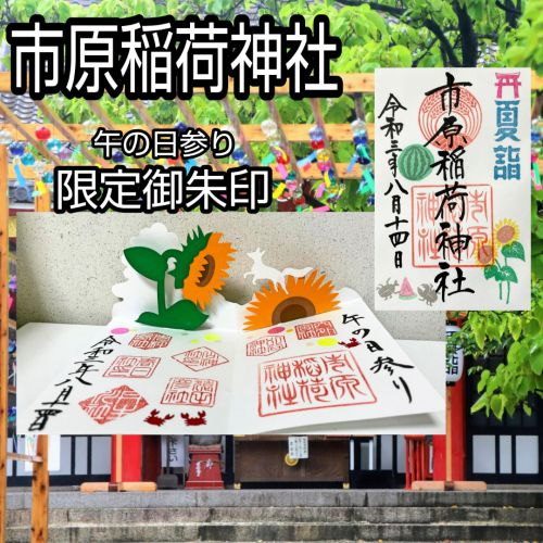 【愛知】午の日参りでいただいた市原稲荷神社のステキな【特別御朱印】~追加掲載版~